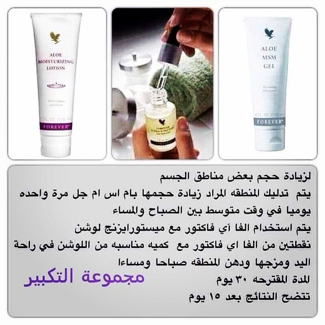 Instagram Photo By Forever Livingفور ايفر ليفنغ Apr 23 2016 At 6 20pm Utc Forever Living Products Forever Products Medical Skin Care