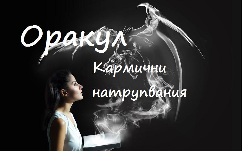 Кармични натрупвания в името според нумерологията- ОРАКУЛ