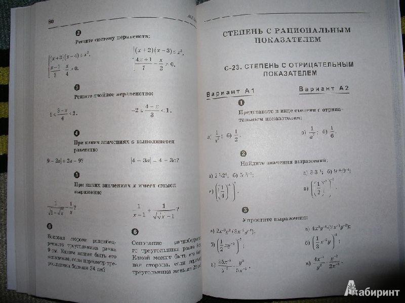 Гдз к учебнику по биологии 7 класс полищук