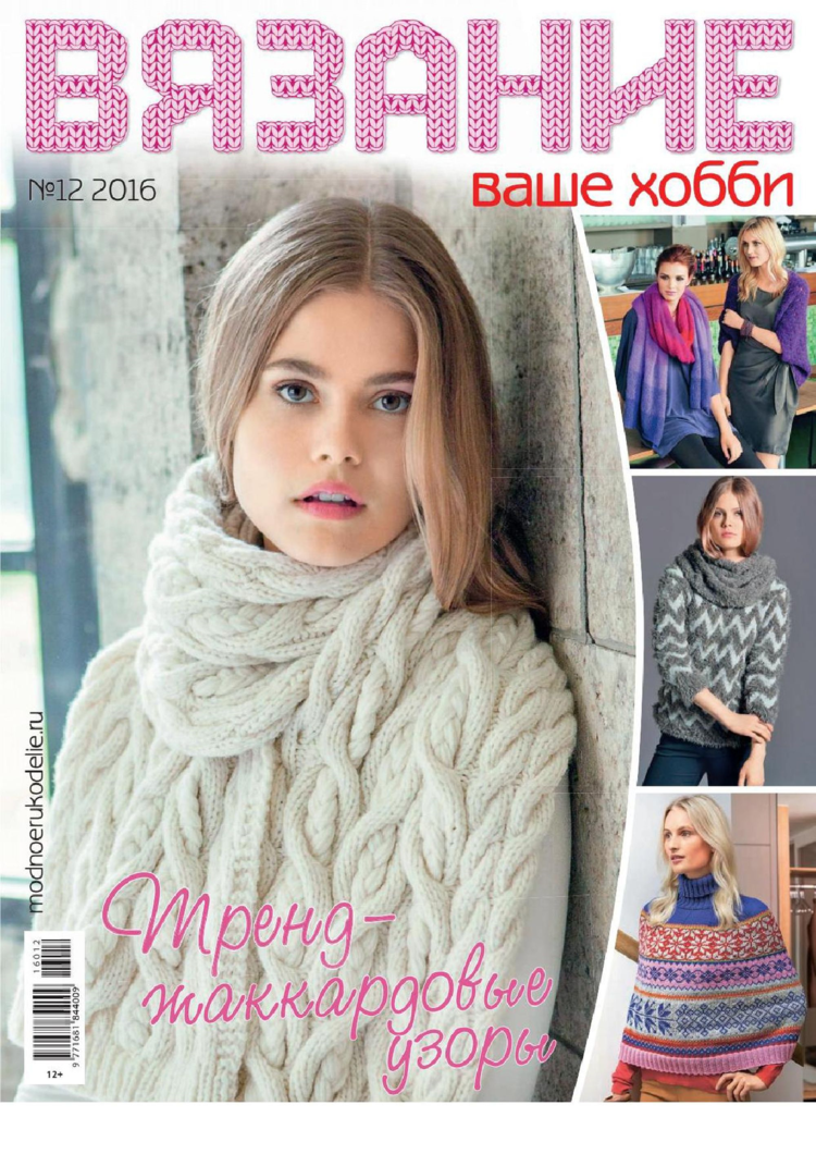 журнал сабрина 2013 № 12