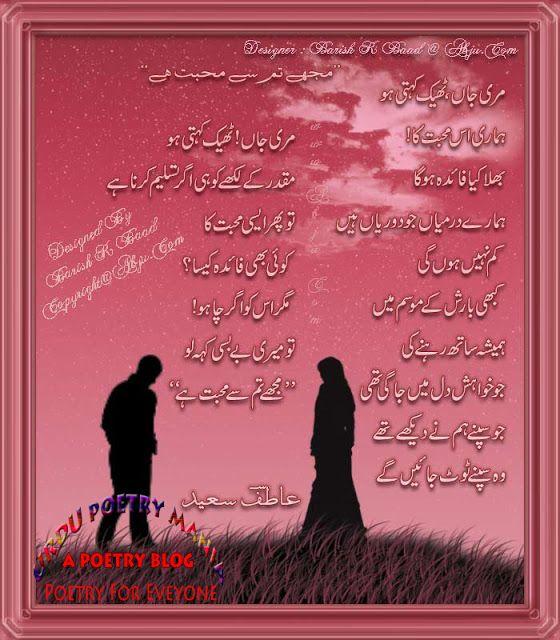 Meri Jaan Theek Kehti Ho - Sad Ghazal - Atif Saeed Roman Urdu Urdu ...