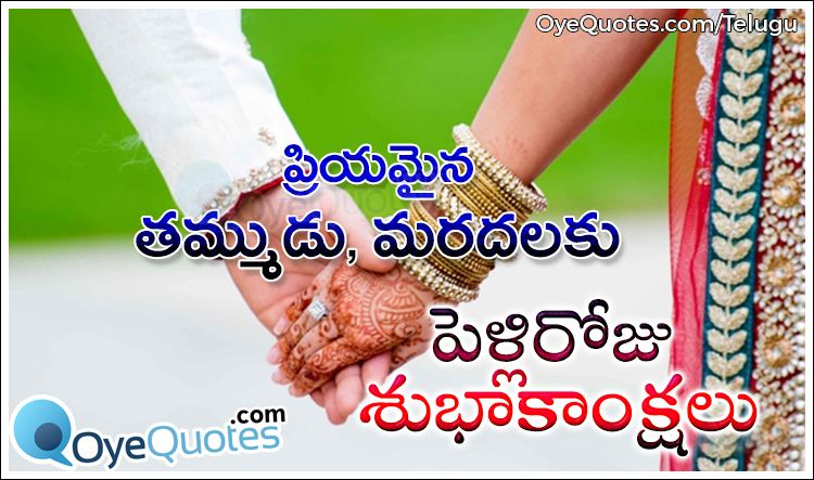 Here Is Telugu Wedding Day Greetings And Quotes For Smaller Brother