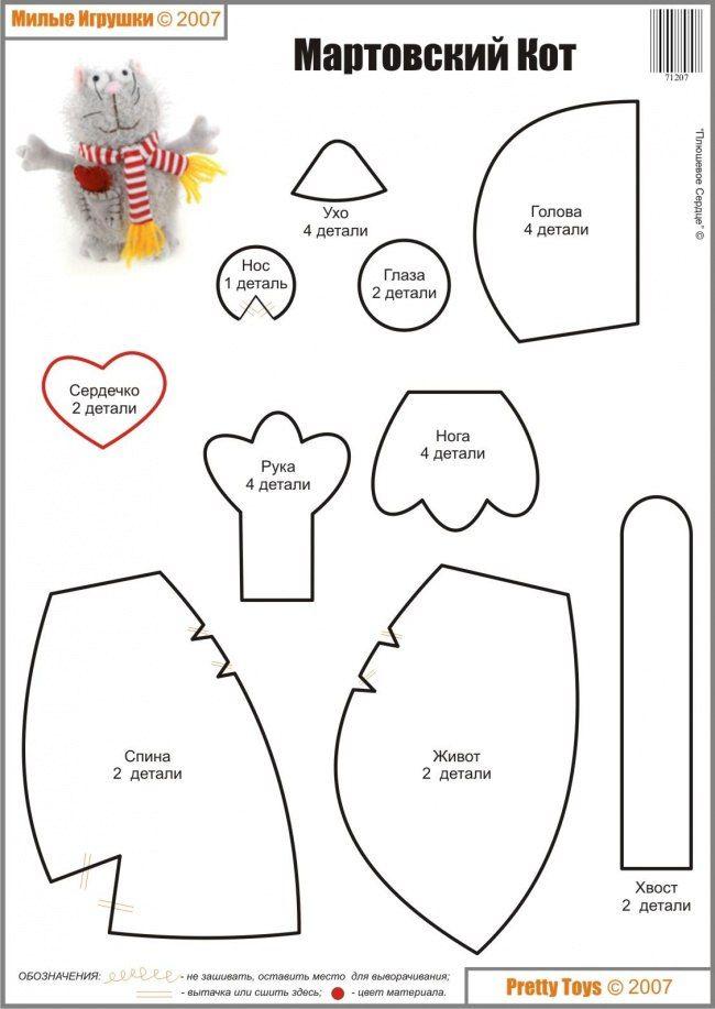 Pin von Irina Ivanova auf patterns. Printables | Pinterest | Puppen