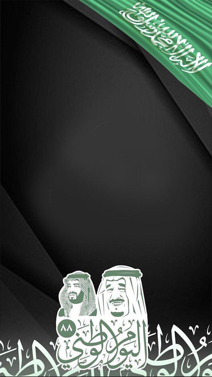 فلتر لليوم الوطني فلاتر سناب مجانية لليوم الوطني خلفيات سناب وطنية مجلة رجيم Iphone Wallpaper Images We Bare Bears Wallpapers Iphone Wallpaper