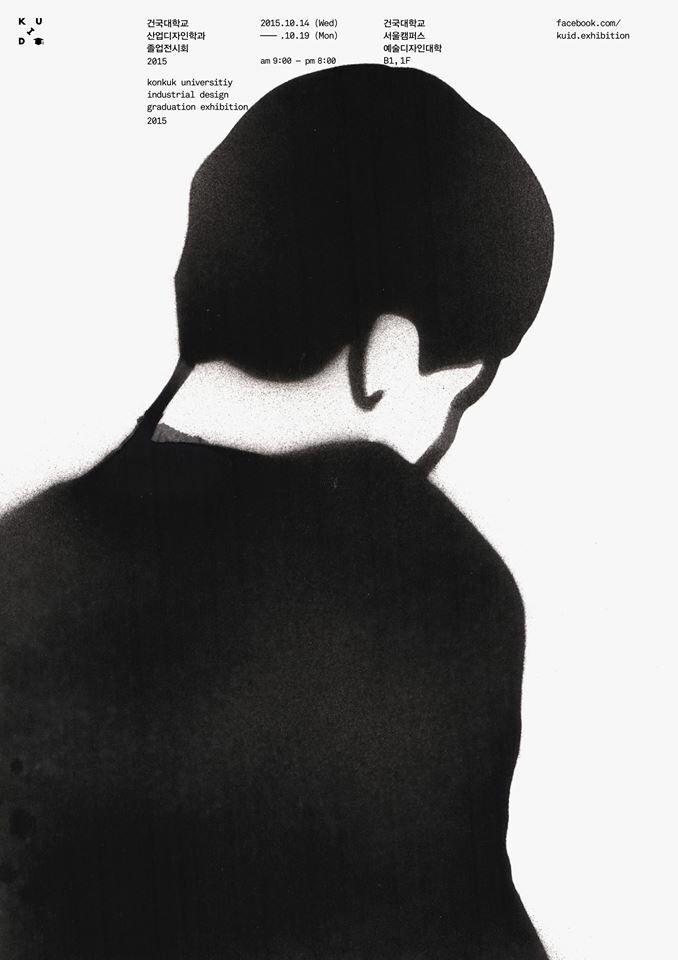 603/ 건국대학교 산업디자인학과 졸업전시회 2015/ 노재문/ 2015.09  포스터는 졸업전시 구성원 47인의 뒷모습을 담았습니다. 각기 다른 뒷모습을 A1 사이즈에 커팅한 후 직접 스프레이를 뿌려 제작했습니다.  ▶노재문 instagram.com/snkoy ▶facebook.com/kuid.exhibition