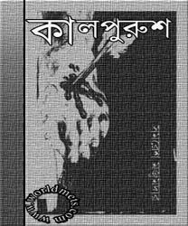 SAMARESH MAJUMDAR KALPURUSH DOWNLOAD