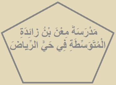 دليل مدارس جدة Arabic Calligraphy Labels Calligraphy