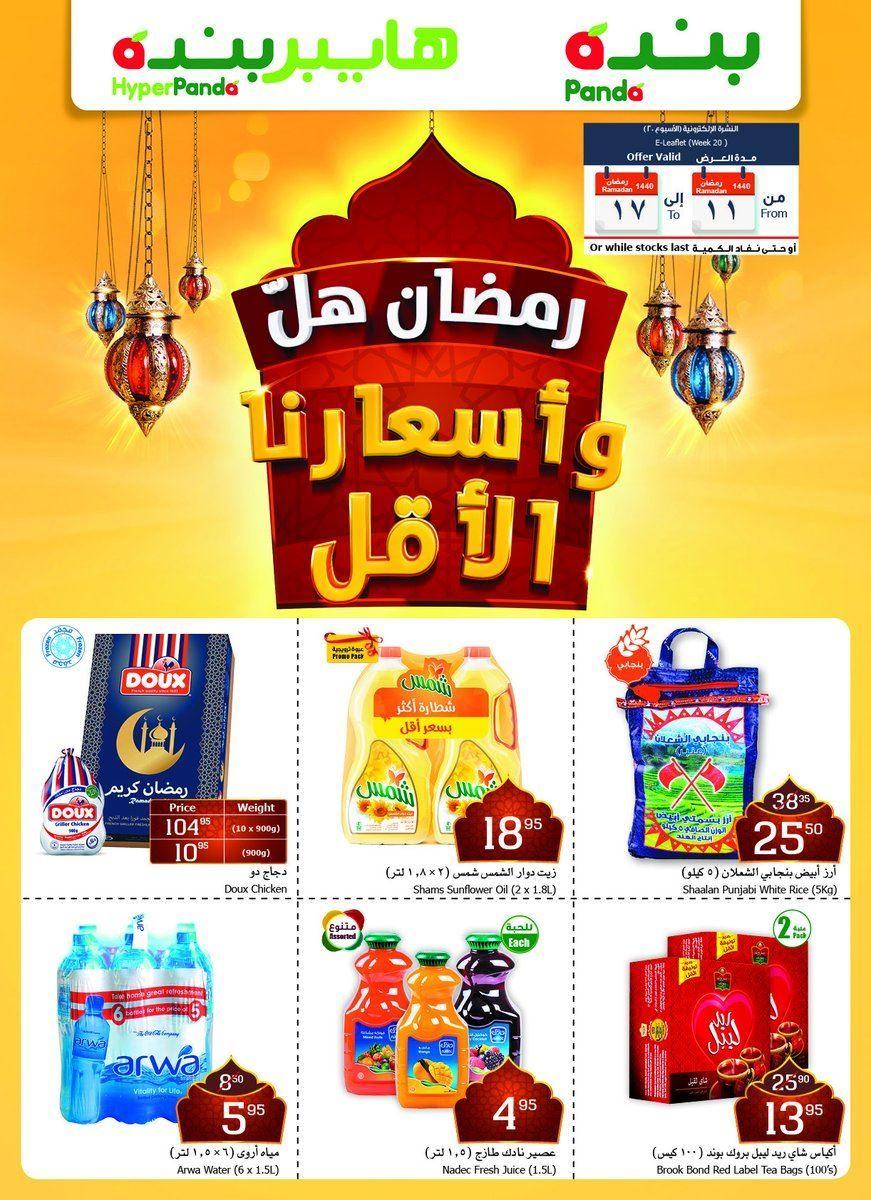 عروض بنده ليوم الخميس 16 5 2019 عرض رمضان المبارك Pop Tarts Snack Recipes Snacks