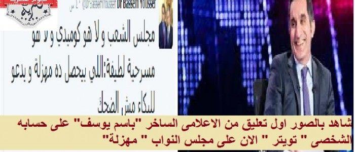 بالصور اول تعليق من الاعلامى الساخر باسم يوسف على حسابه الشخصى تويتر الان على مجلس النواب مهزلة نجوم مصرية Calligraphy Arabic Calligraphy