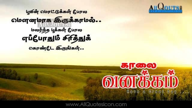 Tamil Good Morning Quotes Wshes For Whatsapp Life Facebook Images Inspirational Thoug Motivational Good Morning Quotes Good Morning Quotes Happy Morning Quotes