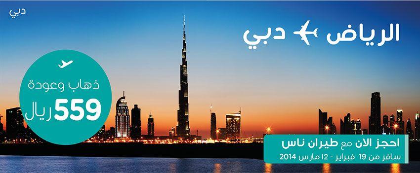 سافر مع طيران ناس من الرياض إلى دبي بـ 559 ر س ذهاب وعودة من الفترة 19 فبراير 2014 إلى 12 مارس 2014 احجز مقعدك الآن المقاعد Trip Best Budget Travel