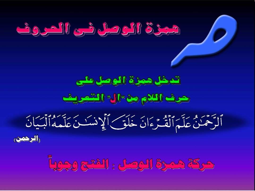تجويد الكلمة همزة الوصل والقطع Tajweed Quran Teaching Education