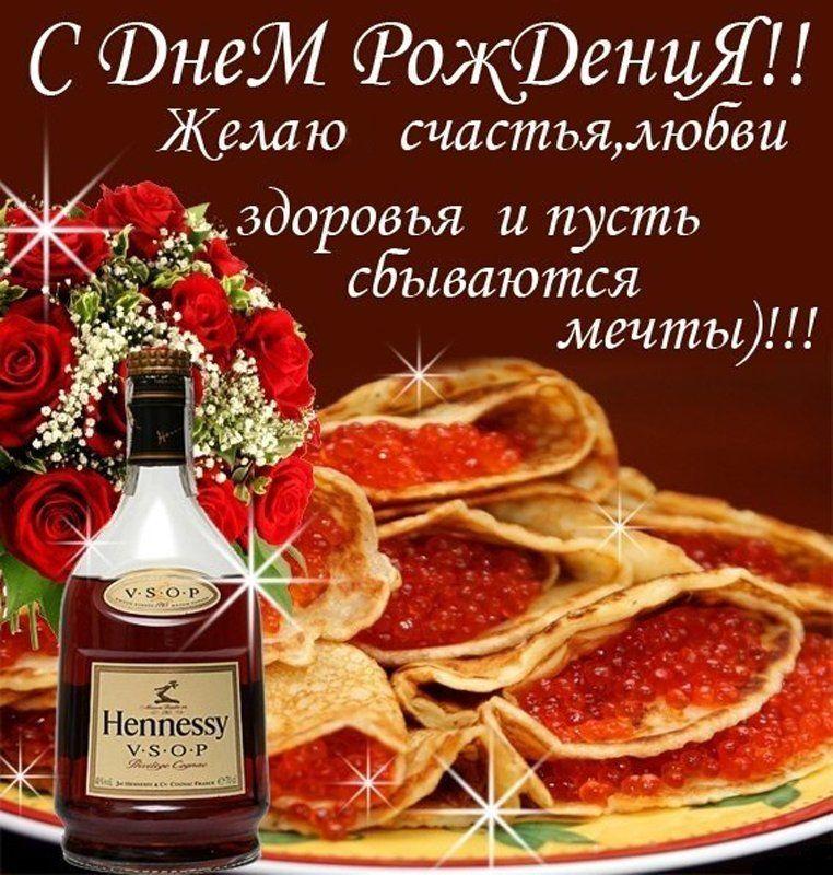 Kartinki Po Zaprosu Pozdravleniya S Dnem Rozhdeniya Muzhchine Animacionnye 1st Birthday Wishes Happy Birthday Pictures Wine Bottle Images