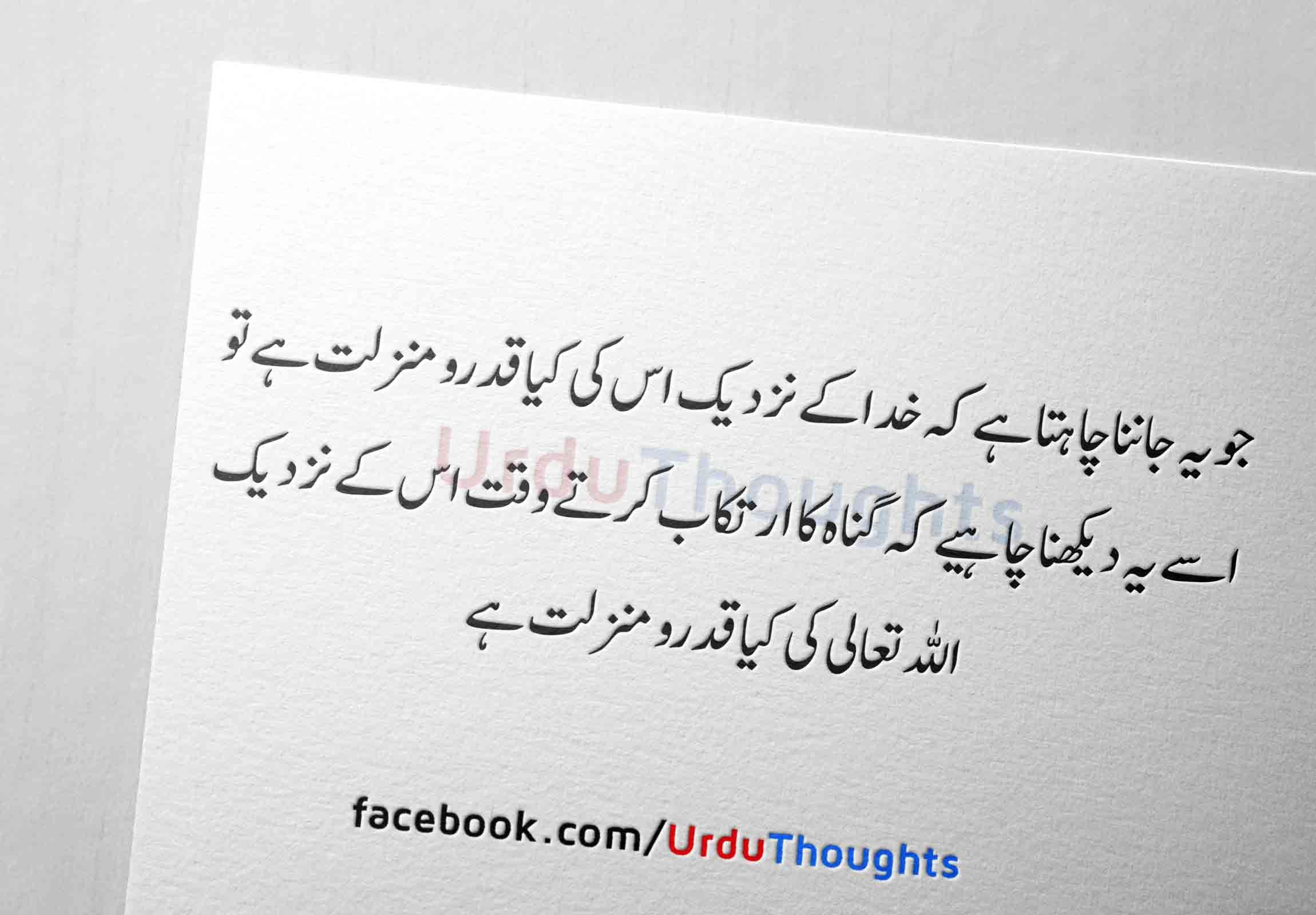 Beautiful Quotes in Urdu Wallpapers s