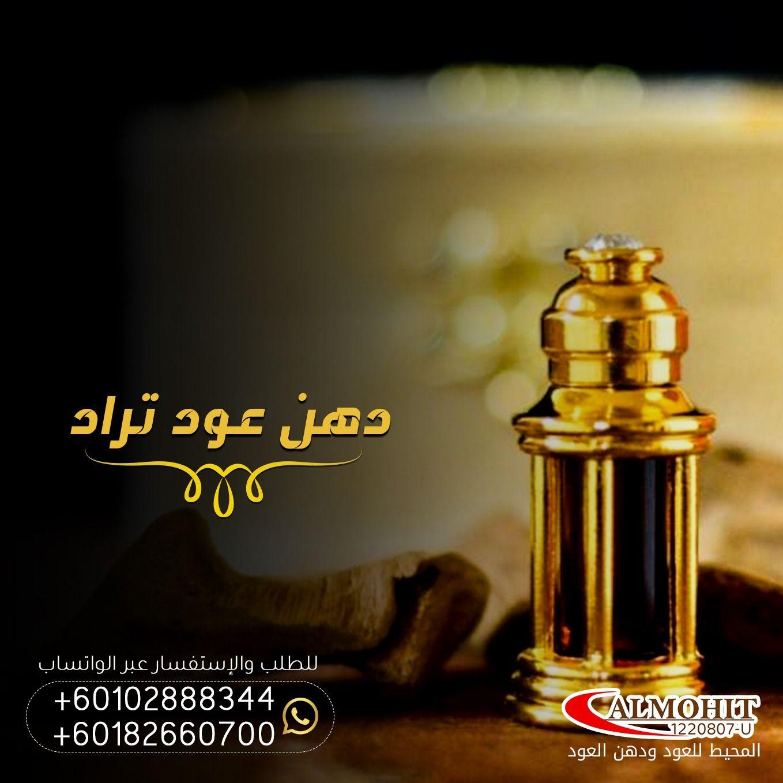 دهن عود تراد طبيعي فاخر Condiments Arabi
