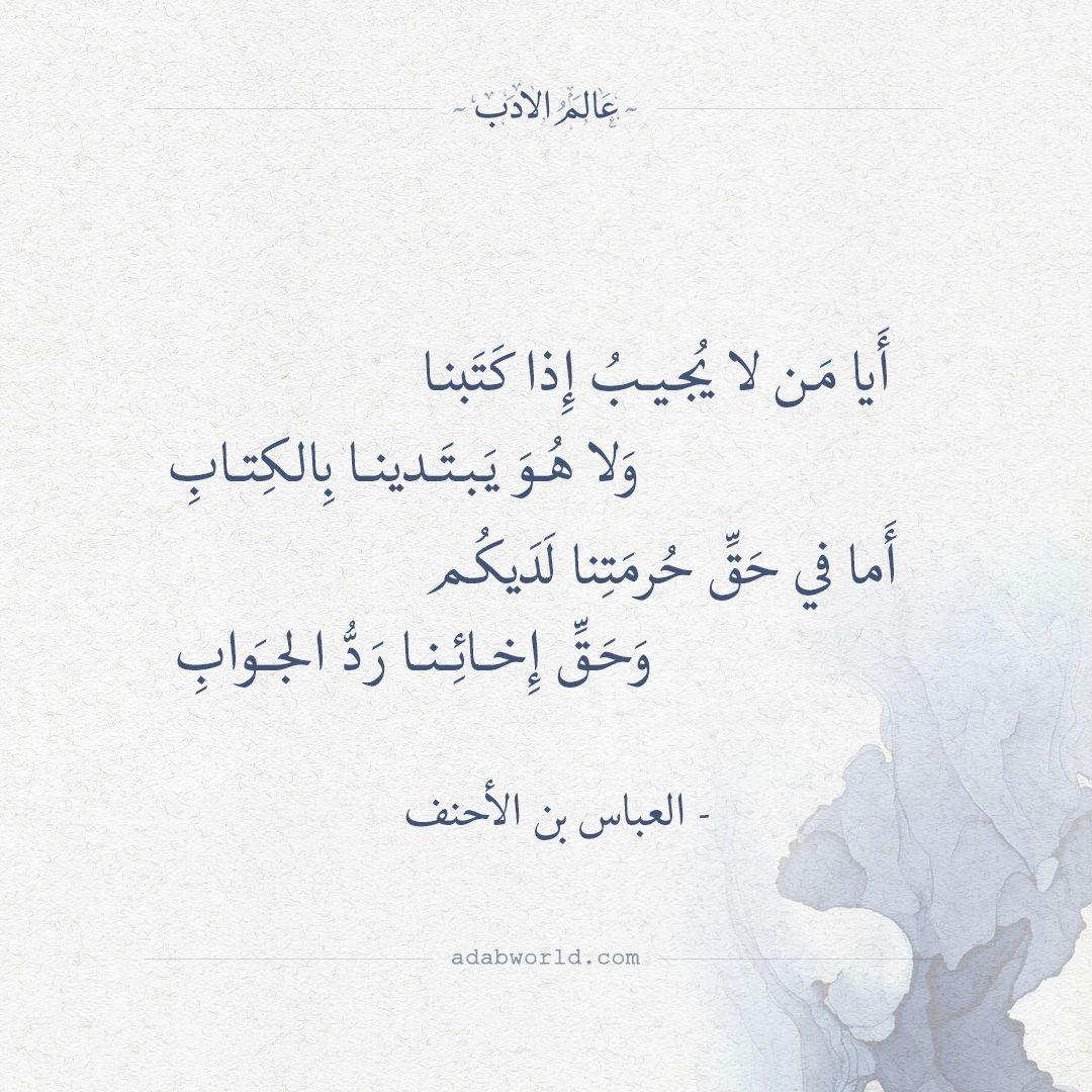 شعر العباس بن الأحنف أيا من لا يجيب إذا كتبنا عالم الأدب Words Quotes Islamic Quotes Arabic Love Quotes