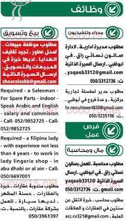 وظائف شاغرة فى الامارات وظائف جريدة الوسيط ابوظبي اليوم 9 7 2016 Word Search Puzzle Words Spare Parts