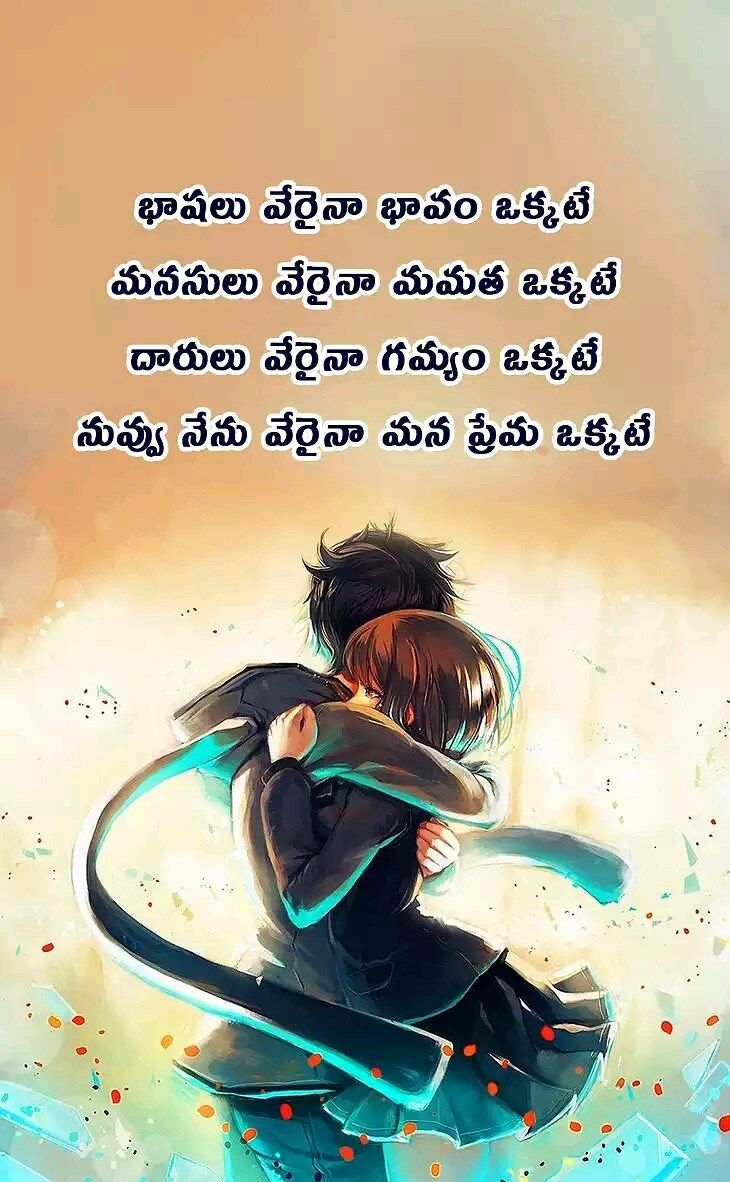 Pin by V.Anu on P Love quotes, Quotes, Love