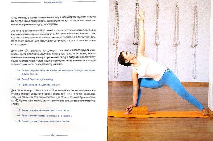 Скачать йога для чайников fb2