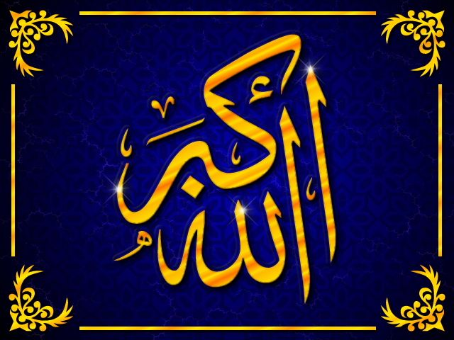 Allah Is Great In Arabic Design Art Islam Muslim Cross Paintings Islamic Calligraphy Calligraphy