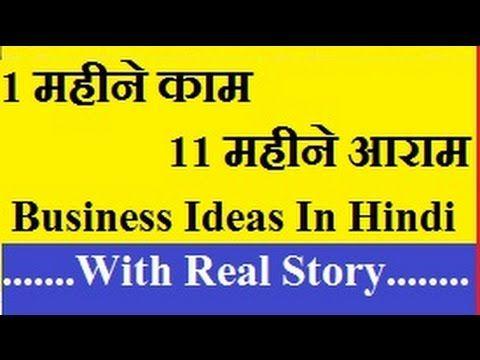 Business Ideas In Hindi   E A Ae E A B E A  E A A E A   E A  E A Be E A Ae   E A Ae E A B E A  E A A E A   E A  E A B E A Be E A Ae