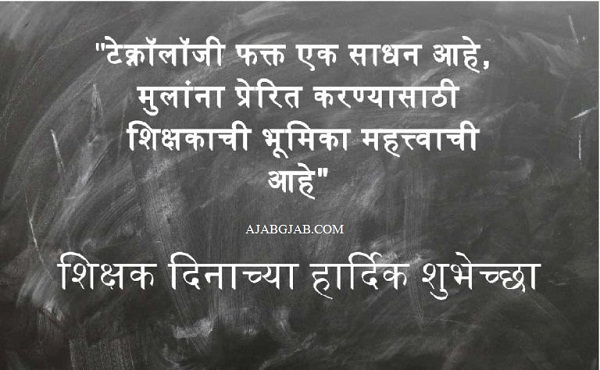 Pin On Happy Teachers Day Marathi Images Wallpaper Photos Greetings Pics