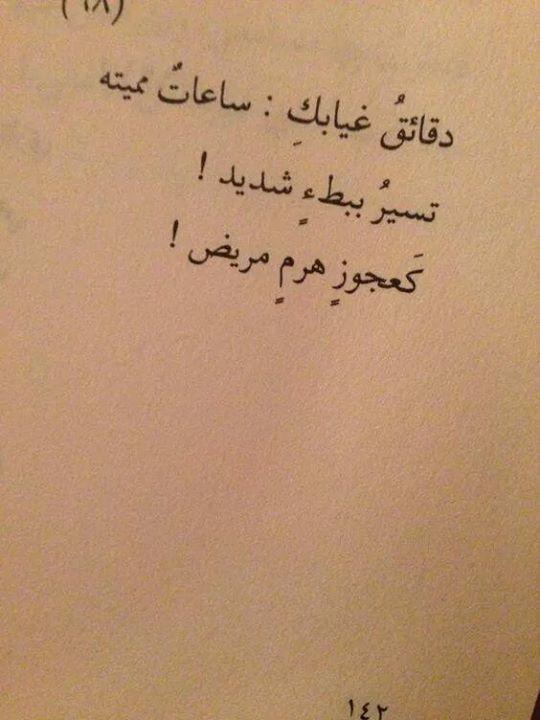دقائق غيابك ساعات مميتة Quotations Love Words Words
