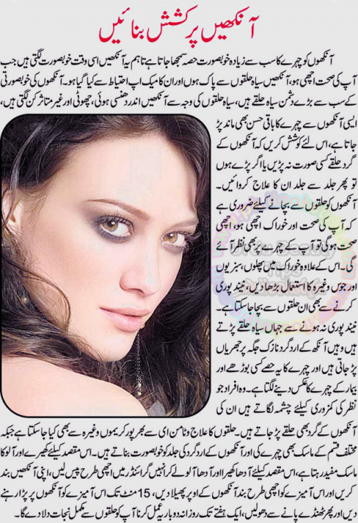 Eyes Beauty Tips In Urdu Eyes are most important