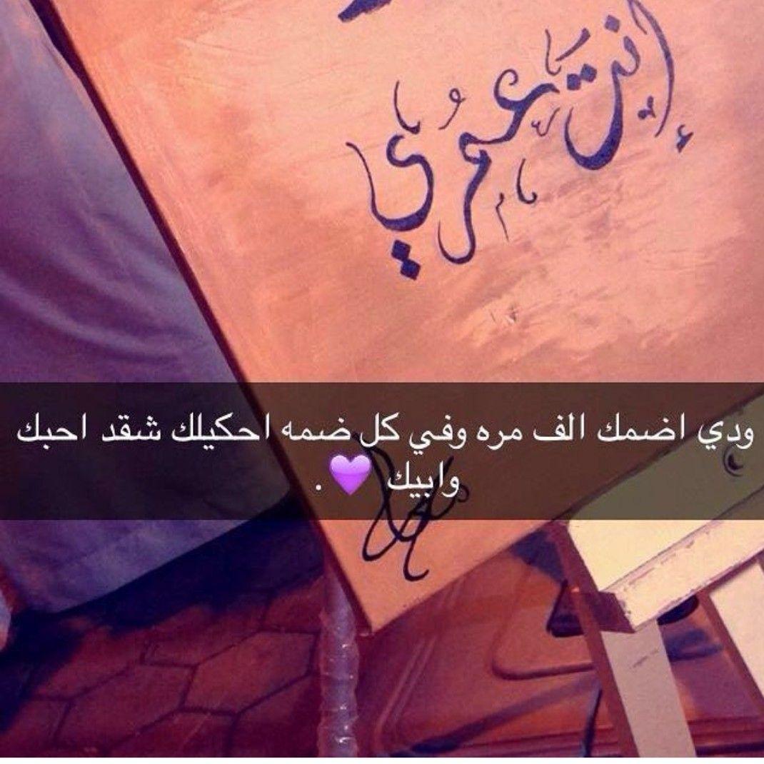 Pin By صمتي حكايہ On سنابات Arabic Words Arabic Arabic Calligraphy