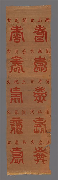 "Panel with Longevity (Shou) Characters, 19th century. Qing dynasty (1644–1911). China. The Metropolitan Museum of Art, New York. Gift of Alice Boney, 1945 (45.117.1) | This work is featured in our ""Painting with Threads"" exhibition, on view through March 29, 2015 #AsianArt100"