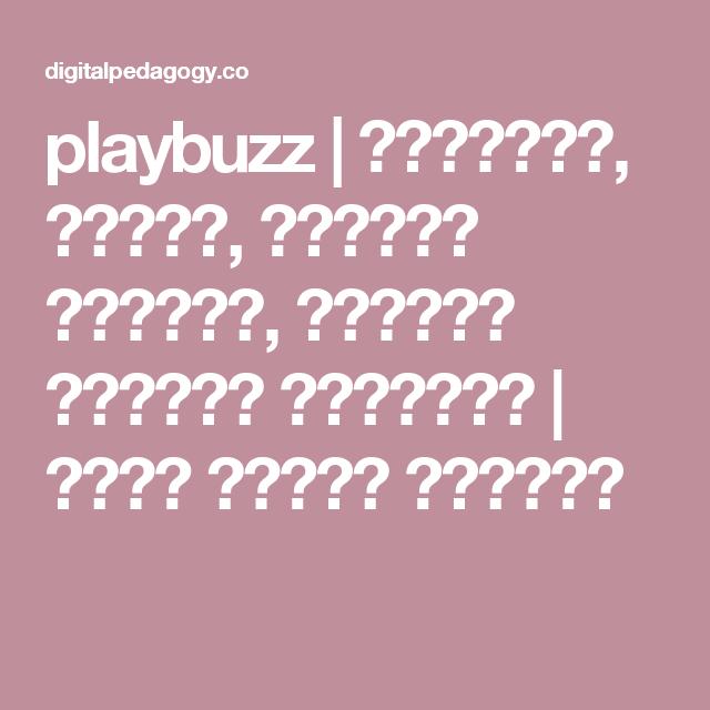 playbuzz   טריוויה, סקרים, שאלוני אישיות, שאלוני תמונות ורשימות   כלים קטנים גדולים