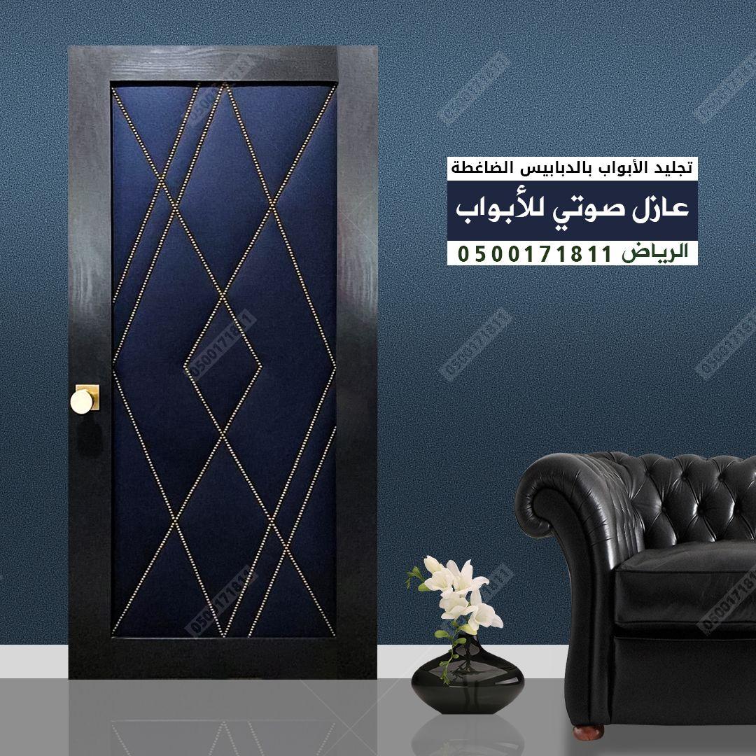 تركيب طبقات العزل الصوتي على الأبواب و ديكورات الدبابيس الضاغطة بالرياض Acoustic Insulation Leather Decor Decor