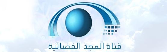 تردد قناة المجد 2018 على النايل سات نجوم مصرية Tech Company Logos Vodafone Logo Company Logo
