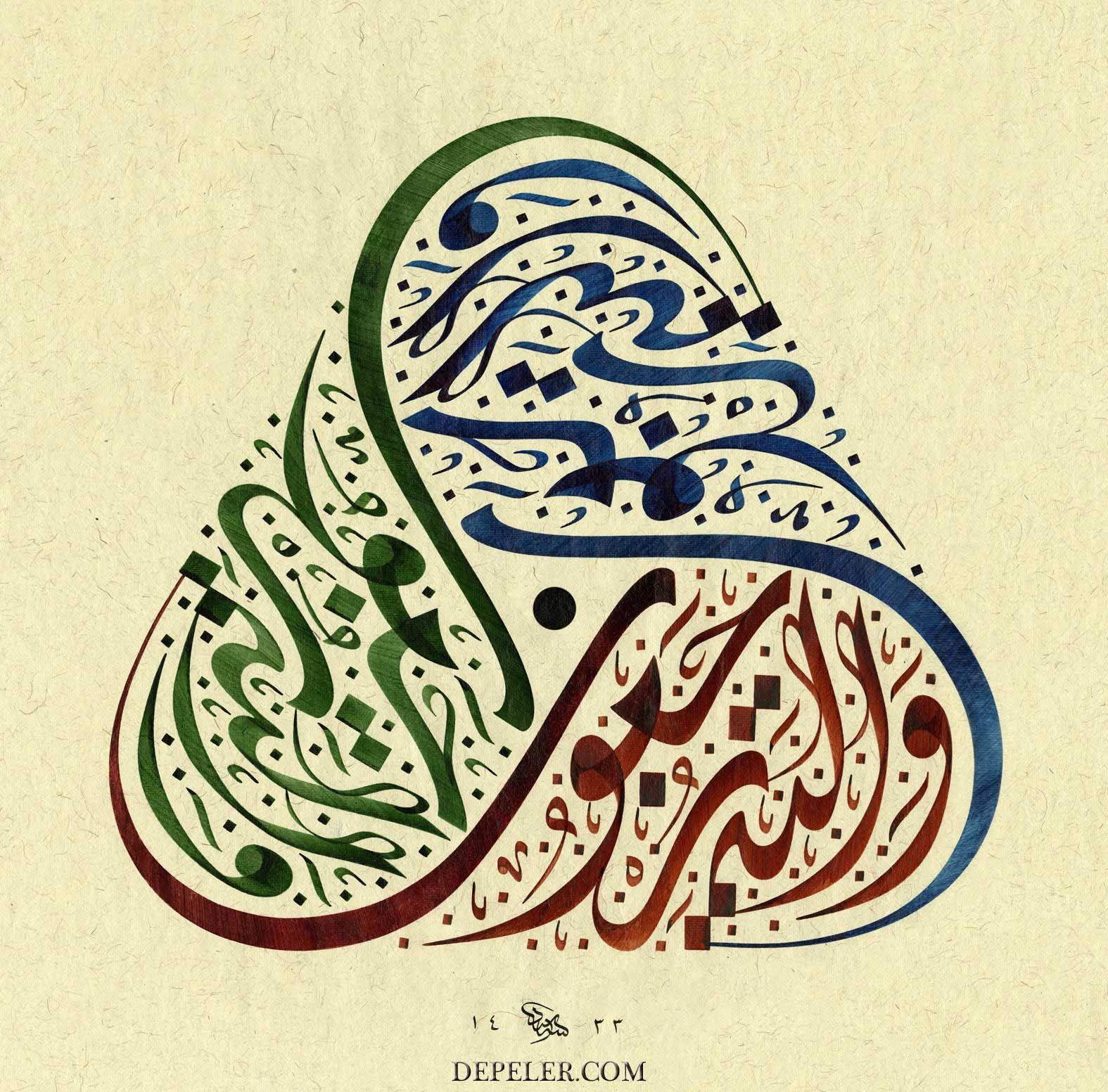 "و اليه ترجعون"" ""siz ancak o'na döndürüleceksiniz."" (selim akıl"