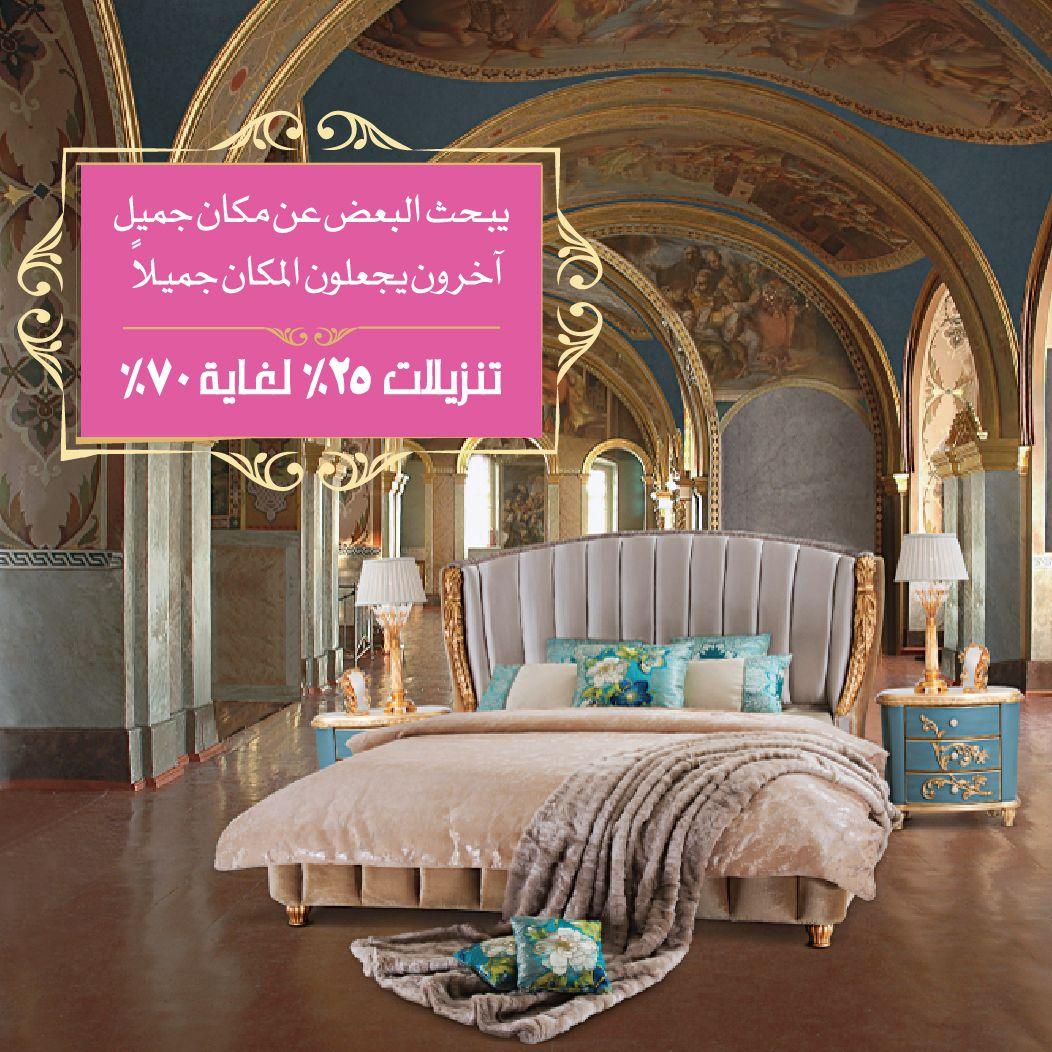 Al Huzaifa Furniture S Sweet Nothings Sale Is On Nationwide Visit Our Showrooms In Abu Dhabi Dubai Or Sharjah For 25 7 Furniture Sweet Nothings Home Decor