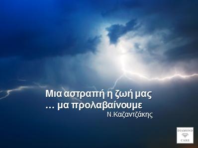 Μια αστραπή η ζωή μας… μα προλαβαίνουμε.  Νίκος Καζαντζάκης