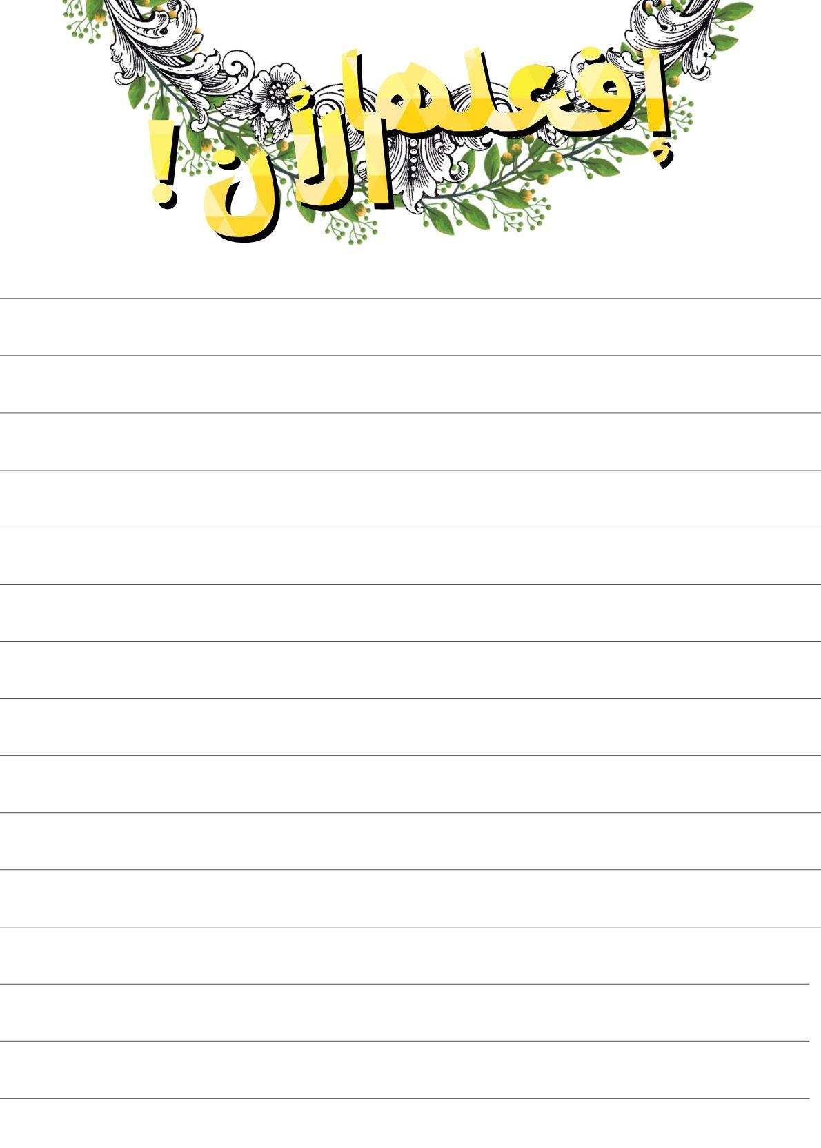 تصميم بسيط جدا ورقه مسطره بحجم A5 لطباعه تجدون الرابط بالمدونه Clip Art Planner Printable Planner