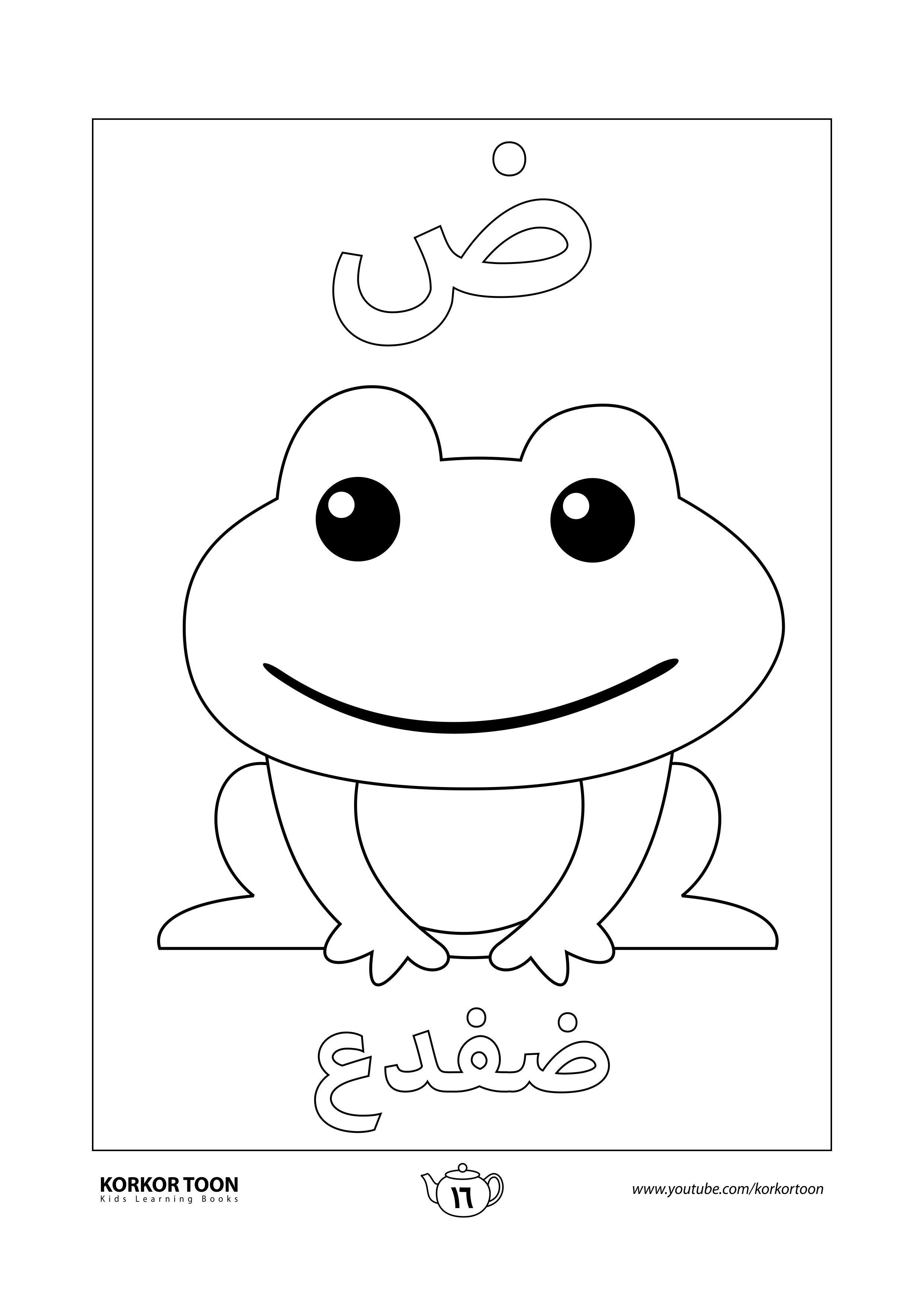 صفحة تلوين حرف الضاد كتاب تلوين الحروف العربية للأطفال Hello Kitty Learning Arabic Kitty