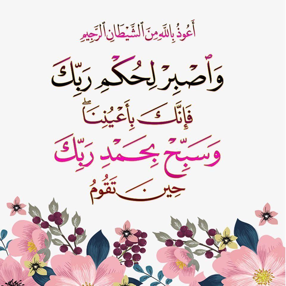 Pin By Hatem Mekni On 052 سورة الطور Islamic Quotes Prayers Quran