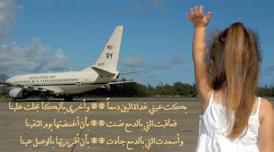 أبيات شعر عن الوداع والفراق Passenger Goodbye Poem Passenger Jet