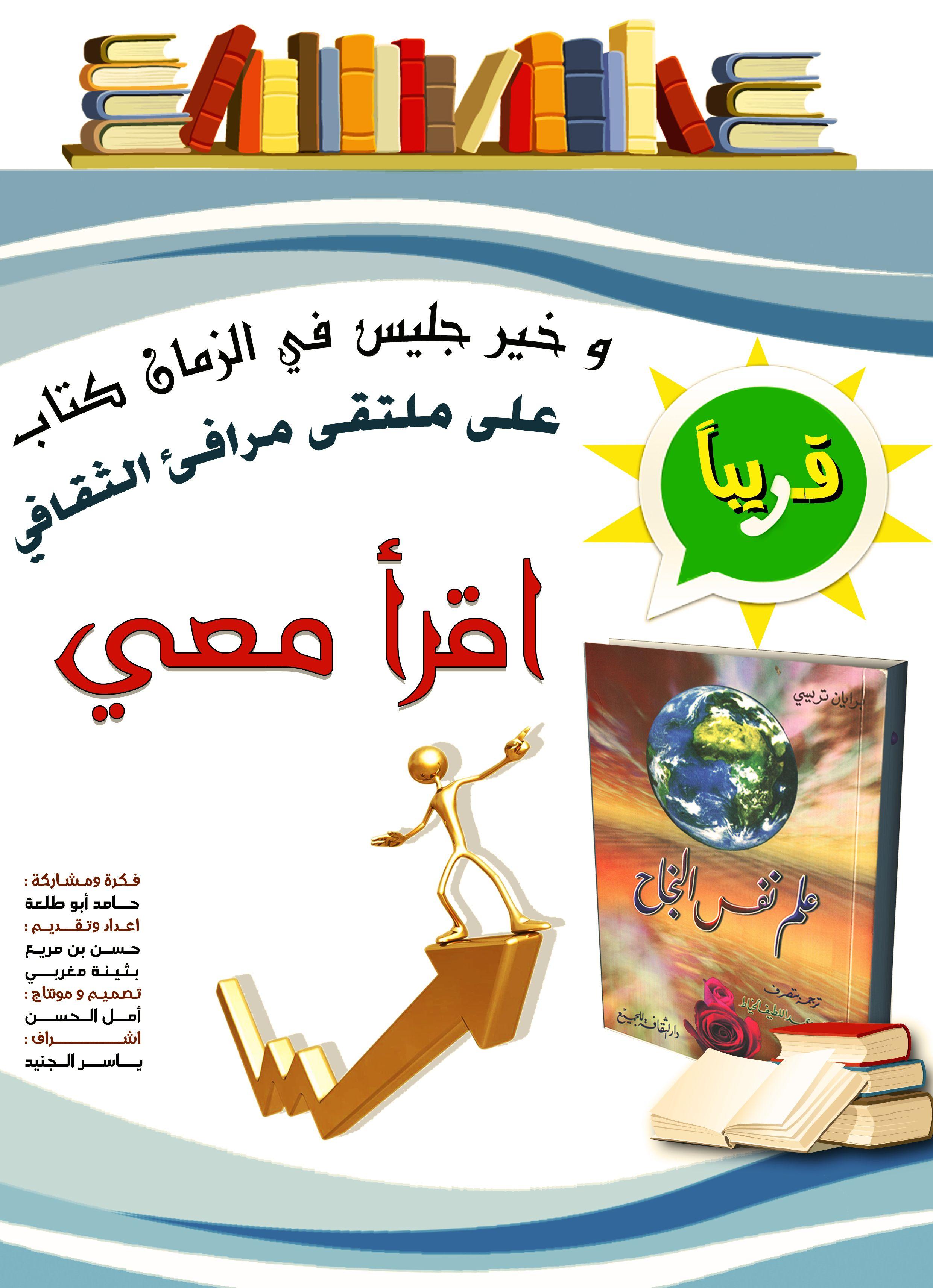 تصميمي أمل الحسن تصميم اعلاني بروشور للقاء ادبي