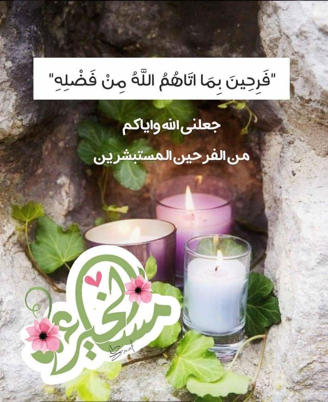 Pin By Hala Khatib On مساء الخير In 2021 Tea Lights Pillar Candles Tea Light Candle