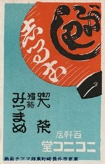Flyer Design Goodness - A flyer and poster design blog: Vintage Japanese Matchbox Art (1920-1940)