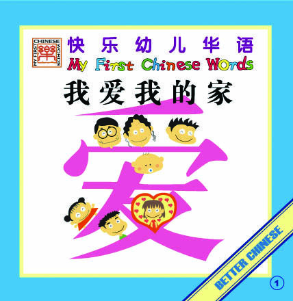 This story book companies with the My First Chinese Words. The story is related to the topic Family Members.After reading my first Chinese word, students could choose this book to learn more.