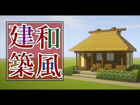 マイクラ 茅葺屋根の民家の作り方講座 和風建築 Youtube
