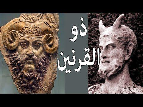 يأجوج ومأجوج مالا تعرفه عنهم وعن الأساطير حولهم هل تعلم Youtube Lion Sculpture Statue Art