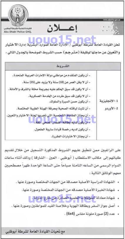 وظائف شاغرة فى الامارات وظائف شاغرة في شرطة ابوظبي Blog Posts Blog Post