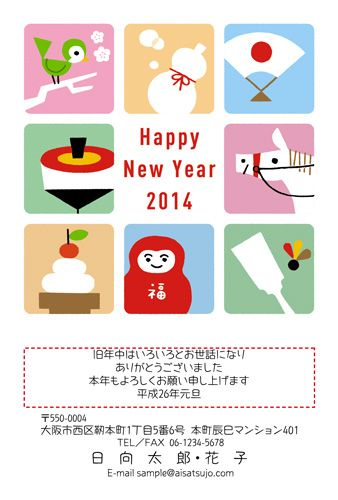 Happy New Year Nengajo Japanese New Year Postcard Horses