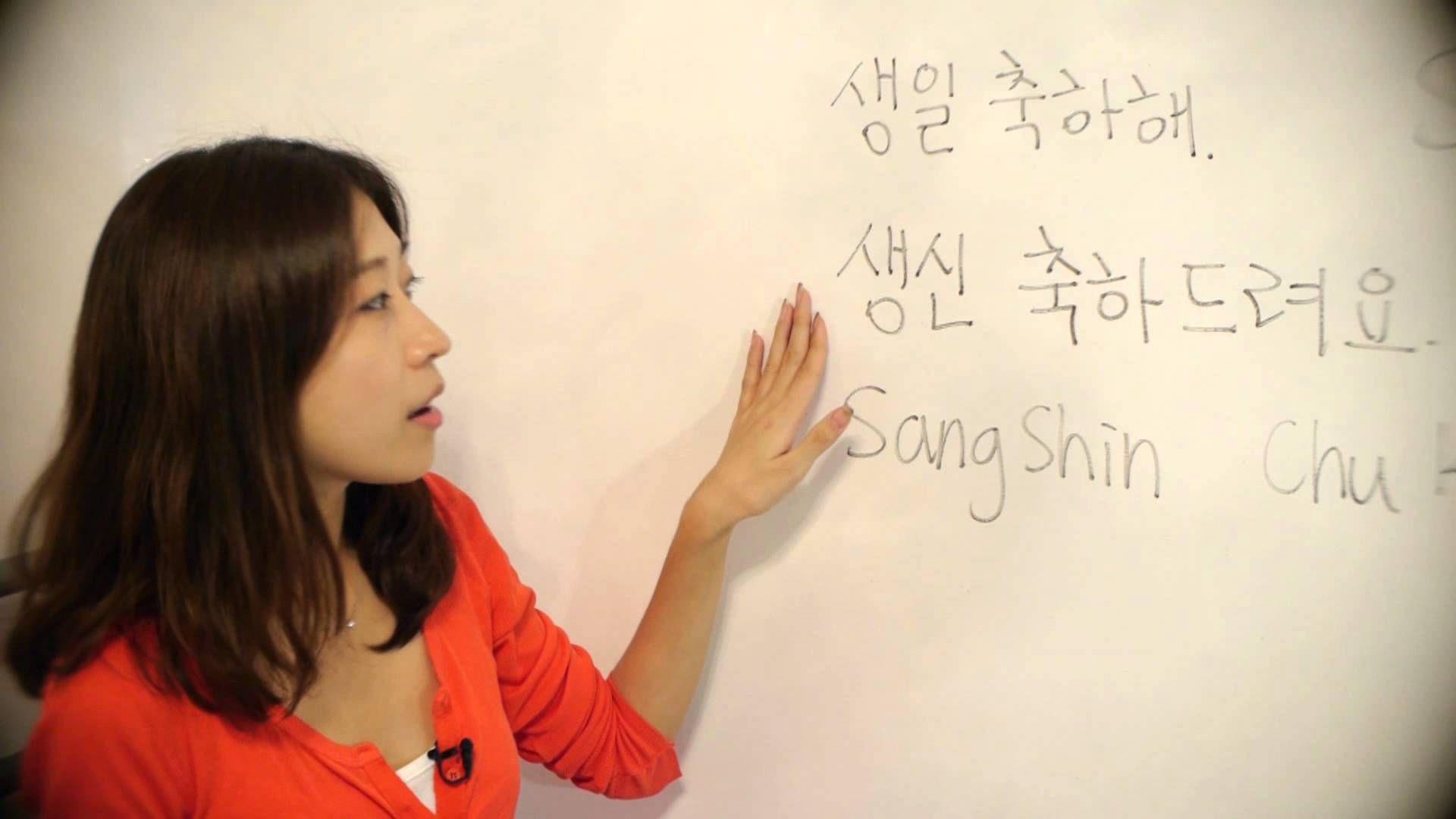 How To Say Happy Birthday My Love In Korean Happybirthdaycakespics