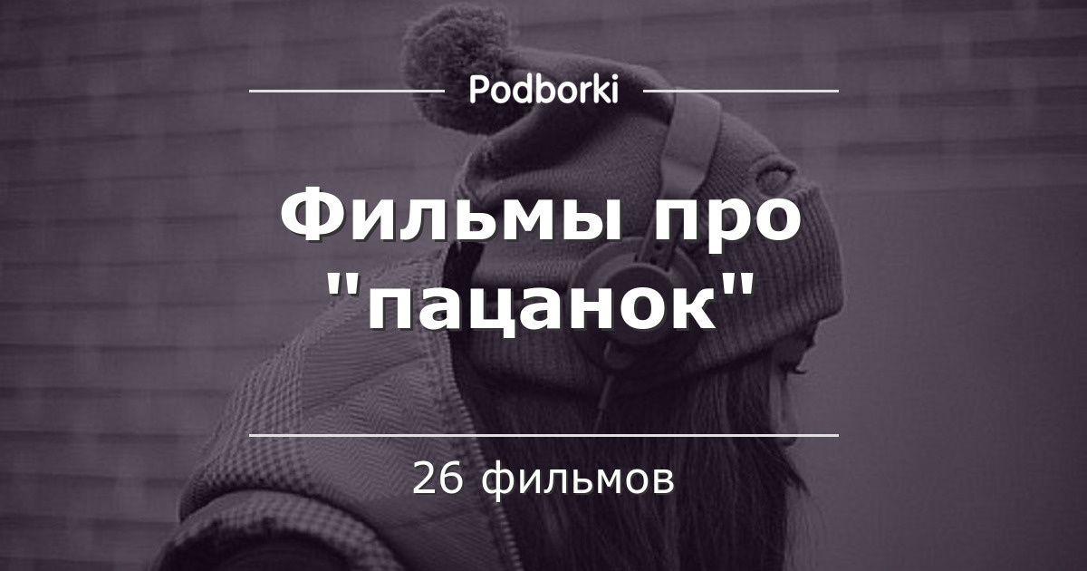 """Фильмы про """"пацанок"""""""